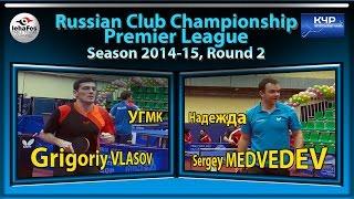 Russian Club Championships Grigoriy VLASOV - Sergey MEDVEDEV Table Tennis Настольный теннис