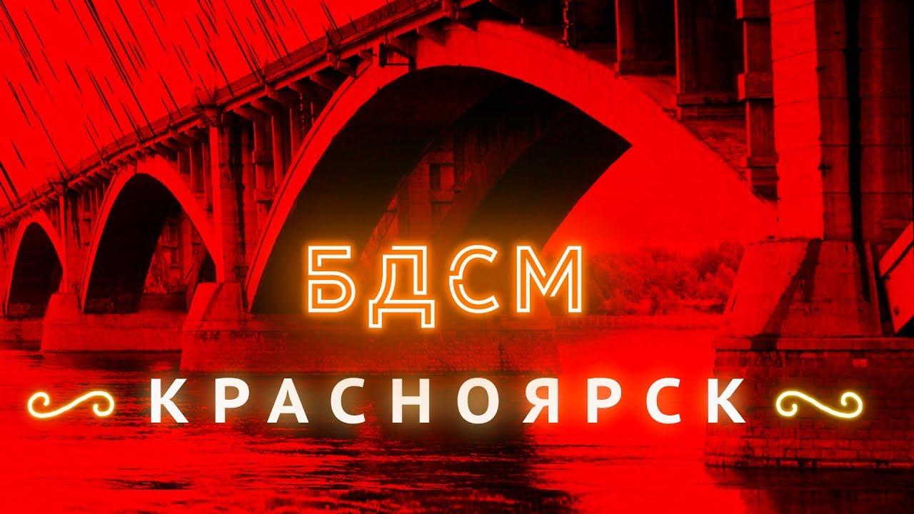 Прогулка с мэром Красноярска | Понимание есть — результата нет