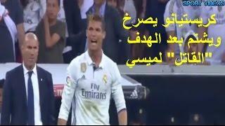 """كريستيانو """"الغاضب"""" يصرخ و يشتم بعد الهدف """"القاتل"""" لميسي في مباراة برشلونة و الريال 3-2"""