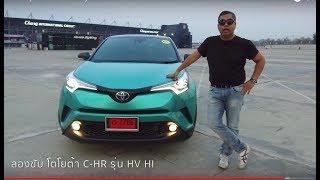 """ลองขับ Toyota C-HR เครื่อง Hybrid รถ SUV ขนาดเล็ก """"ช่วงล่างดี โคตรประหยัด"""" แต่นั่งหลังแย่น่ะ"""