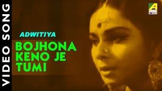 bojhona keno je tumi adwitiya bengali movie video song lata mangeshkar song