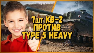7 ШКОЛЬНИКОВ НА КВ-2 против БИЛЛИ НА TYPE 5 HEAVY | WoT