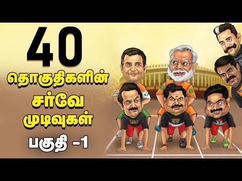 40 தொகுதி