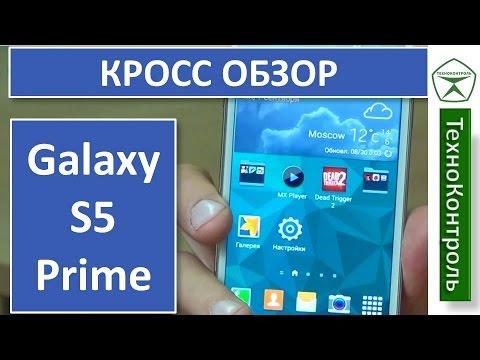 Samsung Galaxy S5 Prime обзор. Мощность Snapdragon 805 ...
