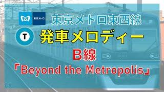 【CD音源】東京メトロ東西線 B線発車メロディー「Beyond the Metropolis」