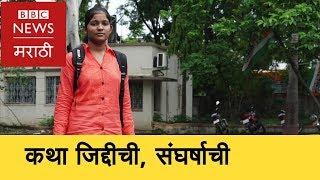 Farmer's Daughter's Inspiring Journey । शेतकऱ्याच्या मुलीचा प्रेरक प्रवास (BBC News Marathi)