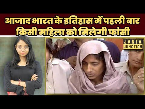 Independent India के History में पहली बार किसी महिला को मिलेगी फांसी, जानिए कौन है वो महिला ?