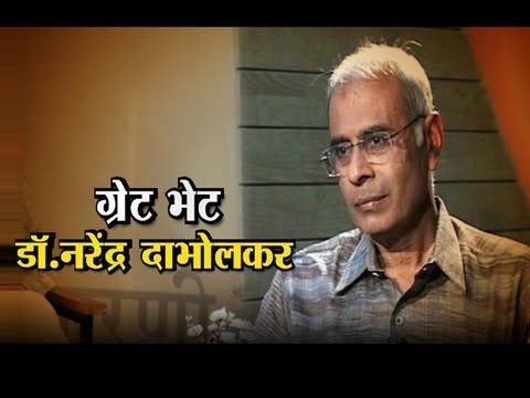 Great Bhet :Dr.Narendra Dabholkar