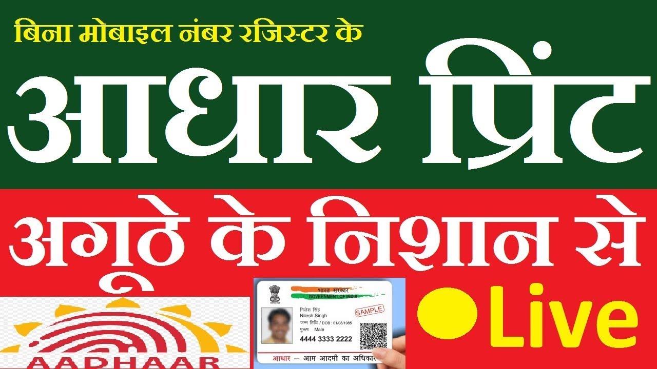 Fingerprint se Aadhar Card Kaise Nikale 2019   Aadhar Card Download  Fingerprint   target is Possible
