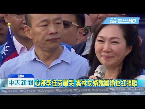 20190616中天新聞 回「後頭厝」造勢 李佳芬致詞一開口暴淚