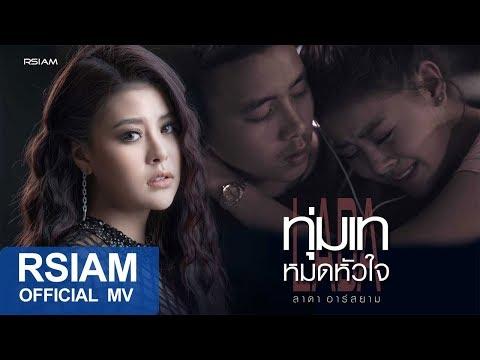 ทุ่มเทหมดหัวใจ : ลาดา Rsiam [Official MV] - วันที่ 18 Oct 2018