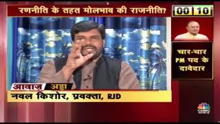 गठबंधन में क्यों नीचे रह गया Congress का हाथ? | Awaaz Adda