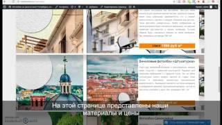 Фотообои в Краснодаре(Фотообои в Краснодаре на заказ под ваши размеры на стену. Подробности: http://krasnodar.rusfotooboi.ru/ Каталог более..., 2016-11-01T12:46:22.000Z)