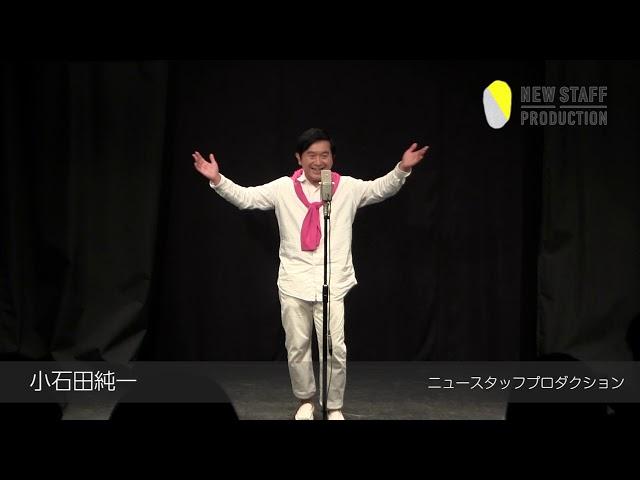 【LIVE NSP】小石田純一(2021年1月公演)