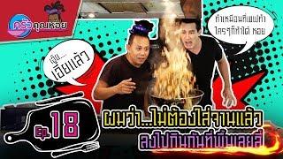 ครัวคุณหอย-ผัดไทยศรีวรา-l-ep-18