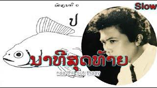 ນາທີສຸດທ້າຍ  -  ຮ້ອງໂດຍ :  ພົມມະ ພິມມະສອນ  -  Phomma PHIMMASONE  (VO) ເພັງລາວ ເພງລາວ lao song