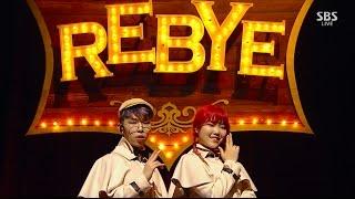 AKMU - 'RE-BYE' 0508 SBS Inkigayo