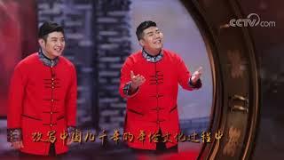 《中国文艺》 1月11日 节目预告| CCTV中文国际