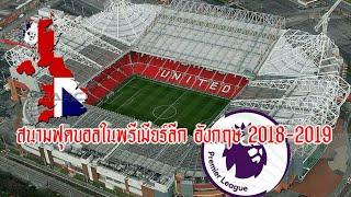 สนามฟุตบอลในพรีเมียร์ลีก อังกฤษ ฤดูกาล2018-2019(พร้อมอัพเดท3สนามทีมที่เลื่อนชั้นขึ้นมา)
