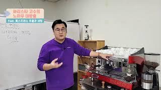 세종사이버대학교 바리스타·소믈리에학과님의 실시간 스트림