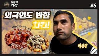 외국인도 반한 치킨 위잉~치킨 [한평의 기적]