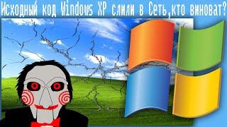 Исходный код Windows XP слили в Сеть,кто виноват? cмотреть видео онлайн бесплатно в высоком качестве - HDVIDEO