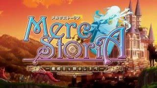 メルクストーリア - 癒術士と鈴のしらべ - CM アニメーション編30秒