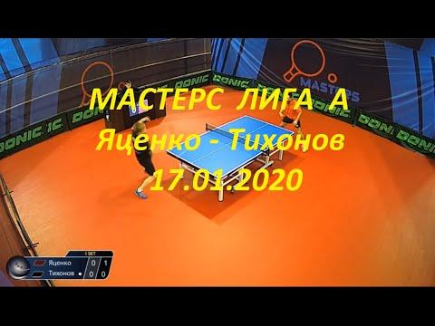 Яценко Сергей - Тихонов Богдан. Настольный теннис. Мастерс лига А. 17.01.2020