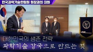 [안철수] 대한민국 생존 전략 과학기술 강국으로 만드는…