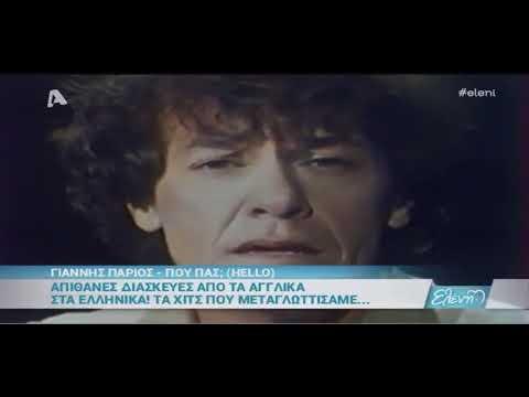 Απίθανες Διασκευές από τα αγγλικά στα ελληνικά - Τα pop hits που μεταγλωττίσαμε