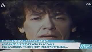 Baixar Απίθανες Διασκευές από τα αγγλικά στα ελληνικά - Τα pop hits που μεταγλωττίσαμε