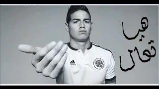 فيديو | جيمس رودريجز لاعب ريال مدريد يقلد ناصر الشمراني