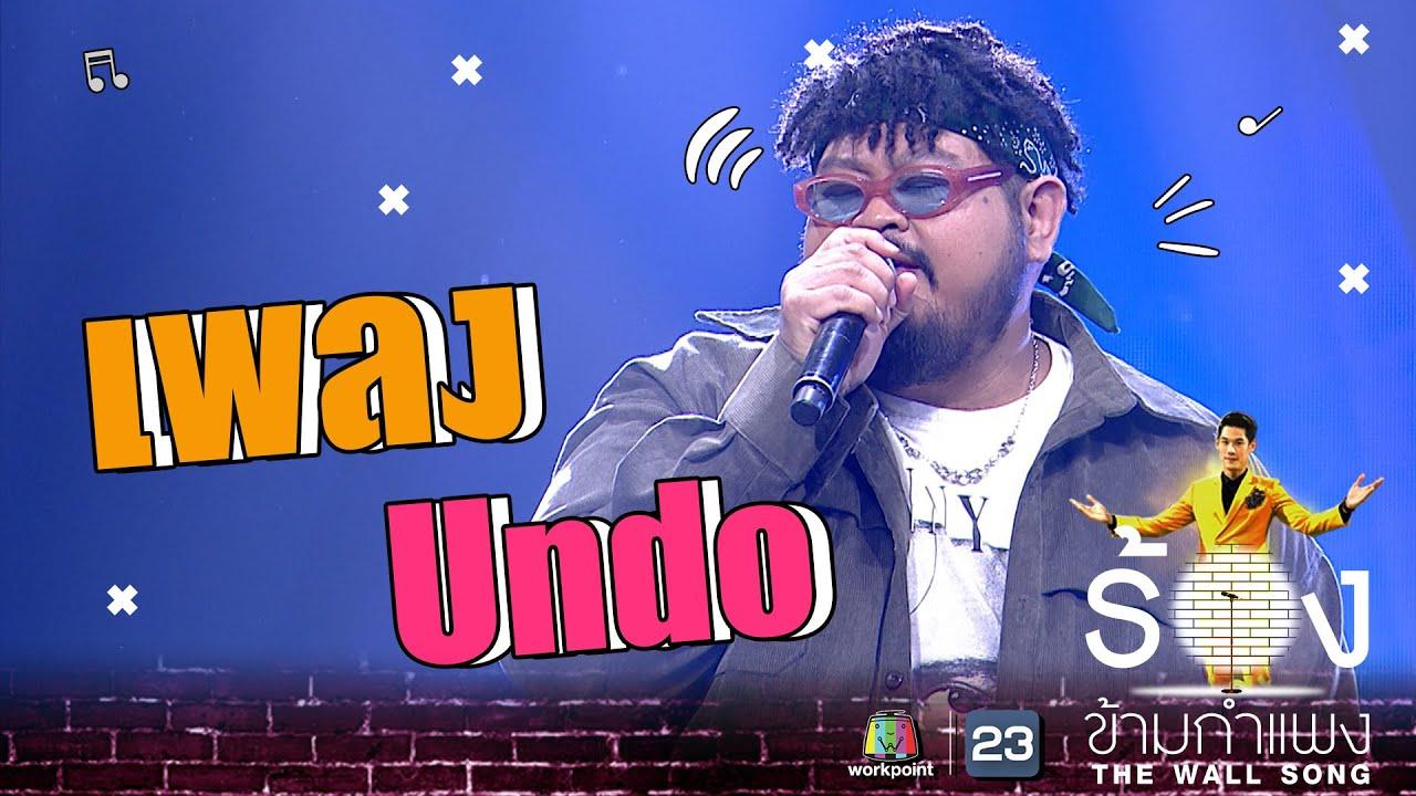 Download Undo - ป๊อบ ปองกูล | The Wall Song ร้องข้ามกำแพง