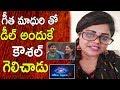 Swetha Reddy Comments on Kaushal Manda & Geetha Madhuri | Big Boss3 | Big Boss2 |Dr.RK Goud|TFCCLIVE