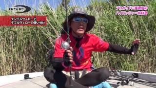レギューラーサイズのスピナーベイト「ハイピッチャーMAX」を、琵琶湖プ...