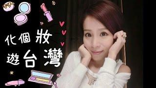 化個靚妝遊台灣 ♡ My Travel Makeup Routine|Taiwan