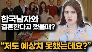 러시아미녀가 한국남자랑 결혼한다고 했을 때 러시아가족들…