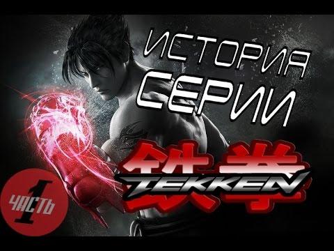 История серии Tekken, часть 1