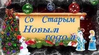 Весёлое красивое ПОЗДРАВЛЕНИЕ со Старым Новым годом