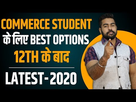 Best Career Option after 12th  Commerce | Job Oriented Courses after 12th Commerce | Latest 2018