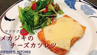 メカジキのチーズカツレツ|ジョルノズキッチン -Giorno's Kitchen-さんのレシピ書き起こし