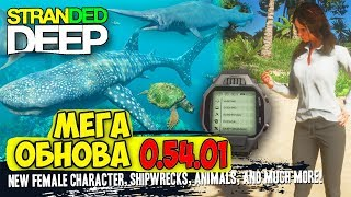 МЕГА ОБНОВА В ИГРЕ - Stranded Deep 0.54.00 EXP