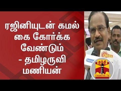 Kamal Haasan should join hands with Rajinikanth - Tamilaruvi Manian