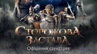 """Сторожевая Застава Официальный Саундтрек """"Andak Theme""""  -  The Stronghold"""