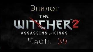 """Прохождение игры """"Ведьмак 2: Убийцы Королей"""", часть 39, Эпилог первый"""