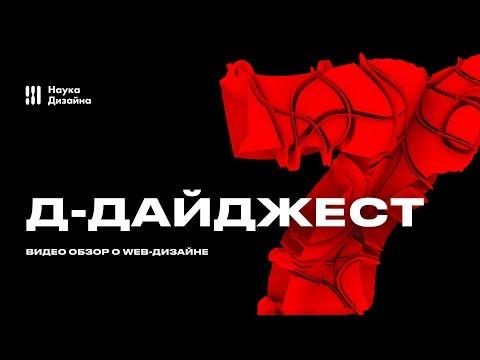 Д-Дайджест о web-дизайне. 7 Выпуск