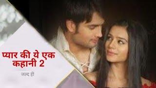 नया सीजन प्यार की ये एक कहानी..? Vivian Desena New Show| Pyaar Ki Ye Ek Kahani 2 | Sukriti Khandal