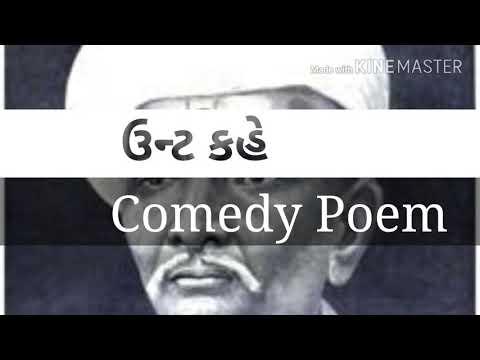 Unt Kahe || ઊંટ કહે || Comedy poem ||  Full HD