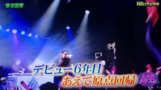 3/21放送のミュージックドラゴン ドラゴンズ・アイ.
