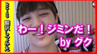 【日本語字幕 BTS】ジョングクが繰り広げる禁断のヴァイオレンス【バンタン翻訳してみた】 thumbnail